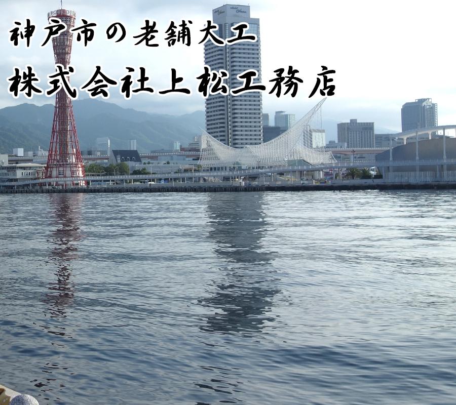 株式会社上松工務店